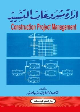 كتاب ادارة مشروعات التشييد للدكتور ابراهيم عبدالرشيد pdf