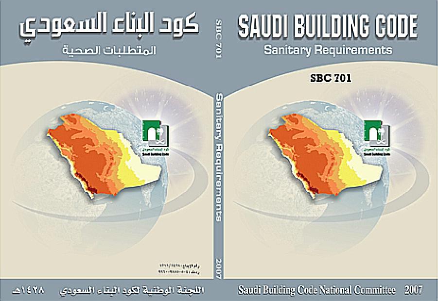 كود البناء السعودي تحميل