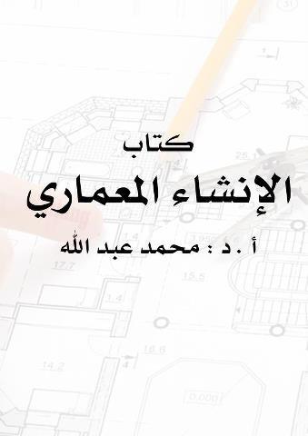 كتاب مواد البناء pdf