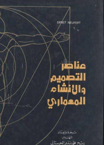 تحميل كتب باللغة العربية