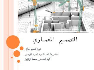 كتاب التصميم المعمارى pdf