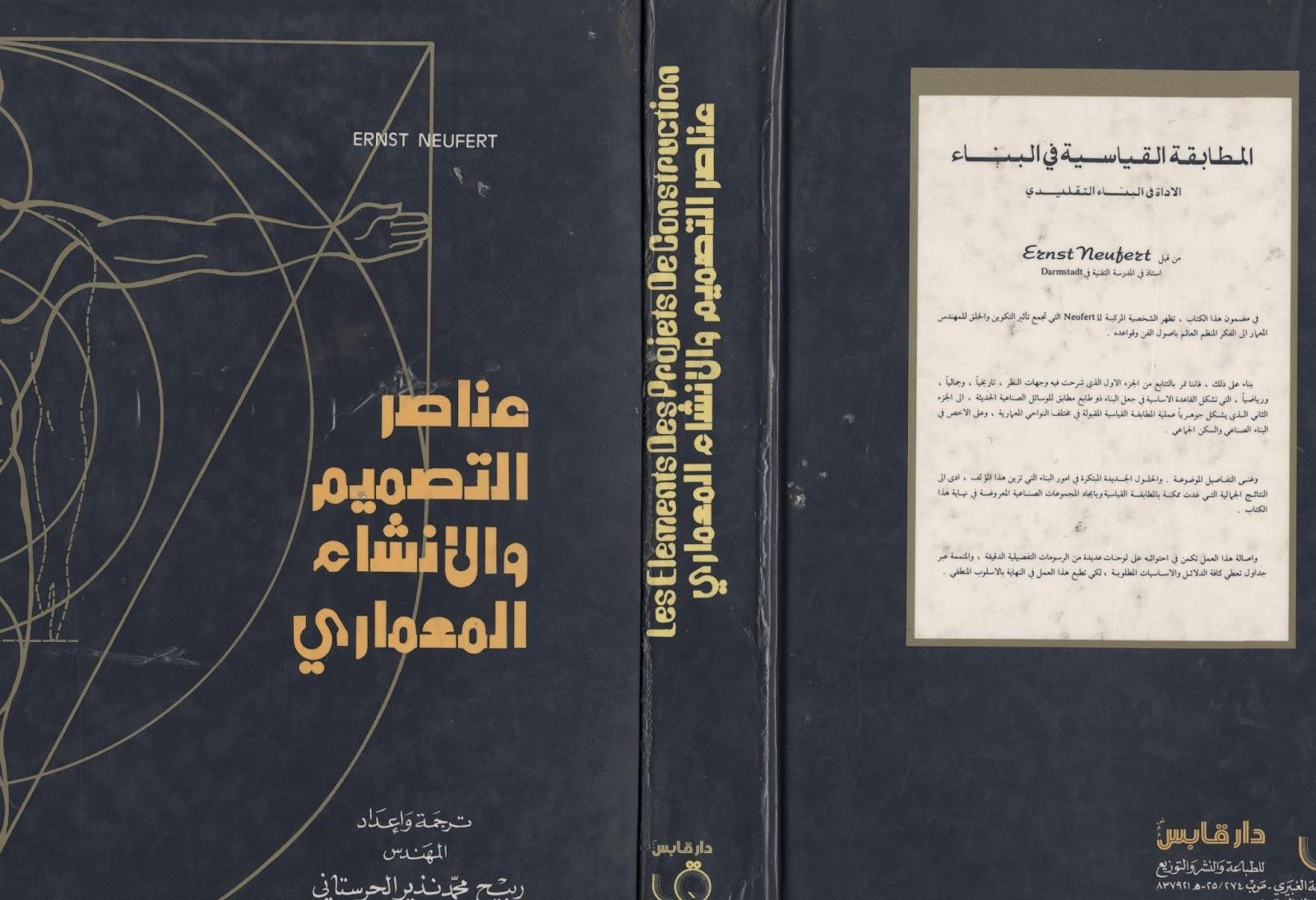 كتب ميكانيكا السيارات باللغة العربية pdf
